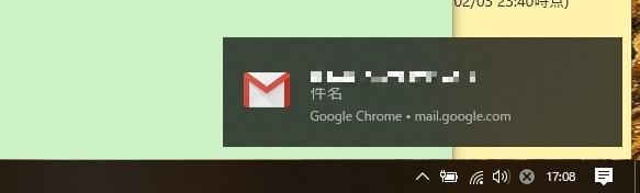 Gmailデスクトップ通知