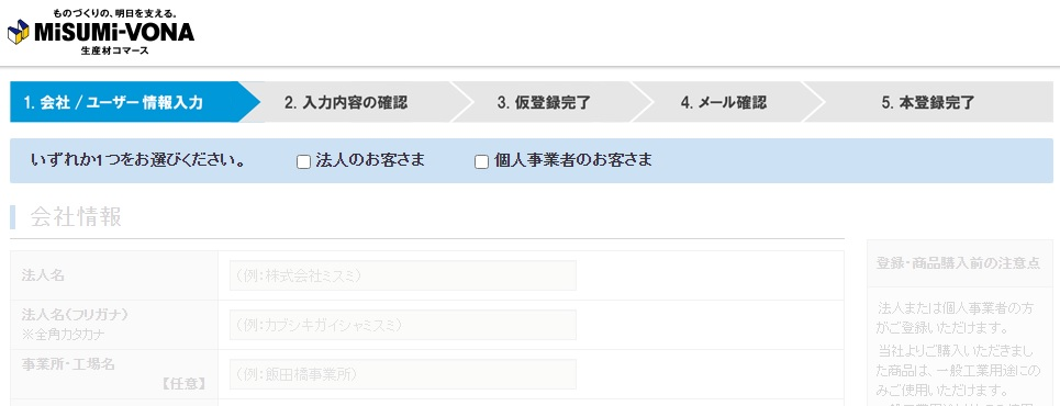misumi_member-registration