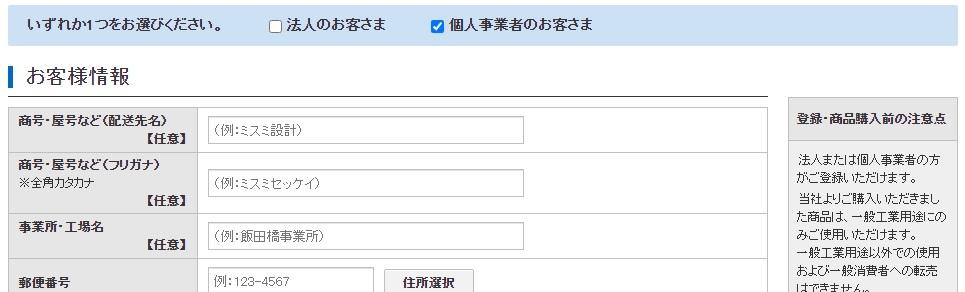 misumi_member-registration2