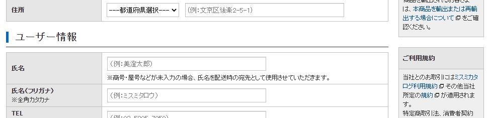 misumi_member-registration3