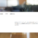 WordPress公式テーマ、Twenty Seventeenのデモサイト